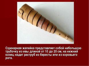 Одинарная жалейка представляет собой небольшую трубочку из ивы длиной от 10 д