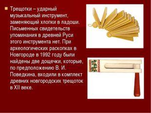 Трещотки – ударный музыкальный инструмент, заменяющий хлопки в ладоши. Письме