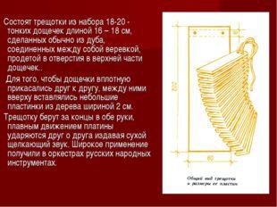 Состоят трещотки из набора 18-20 - тонких дощечек длиной 16 – 18 см, сделанн