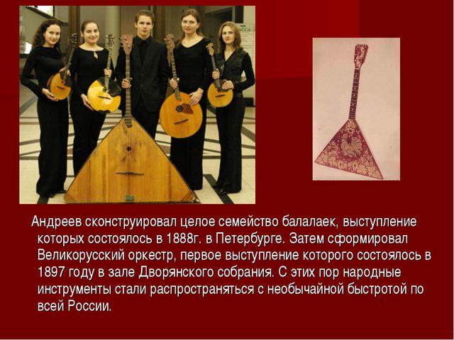 Андреев сконструировал целое семейство балалаек, выступление которых состоял...