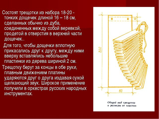 Состоят трещотки из набора 18-20 - тонких дощечек длиной 16 – 18 см, сделанн...