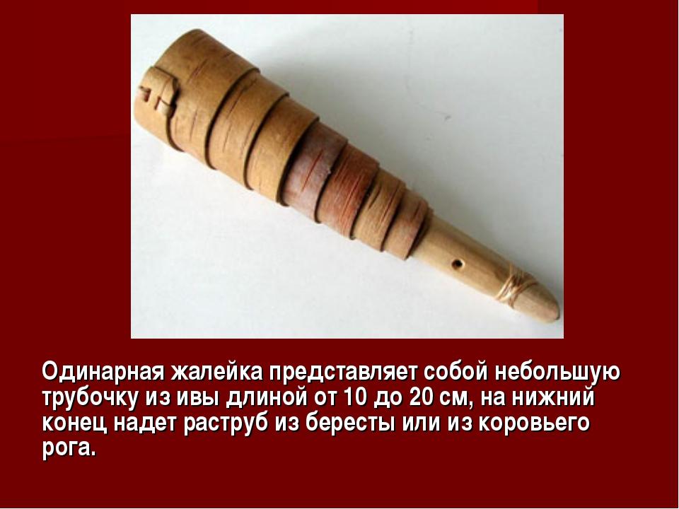 Одинарная жалейка представляет собой небольшую трубочку из ивы длиной от 10 д...
