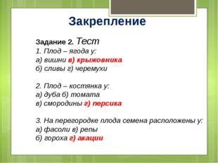 Закрепление Задание 3. Что лишнее? А) ягода; Б) костянка; В) семянка; Г) пыль