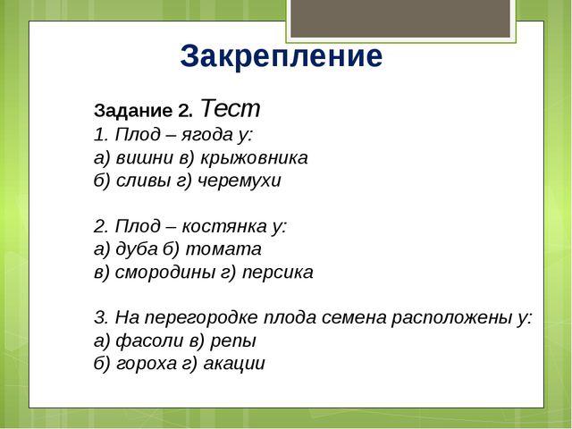Повторим Задание 2. Тест 7. Сочный плод с большим количеством семян называетс...