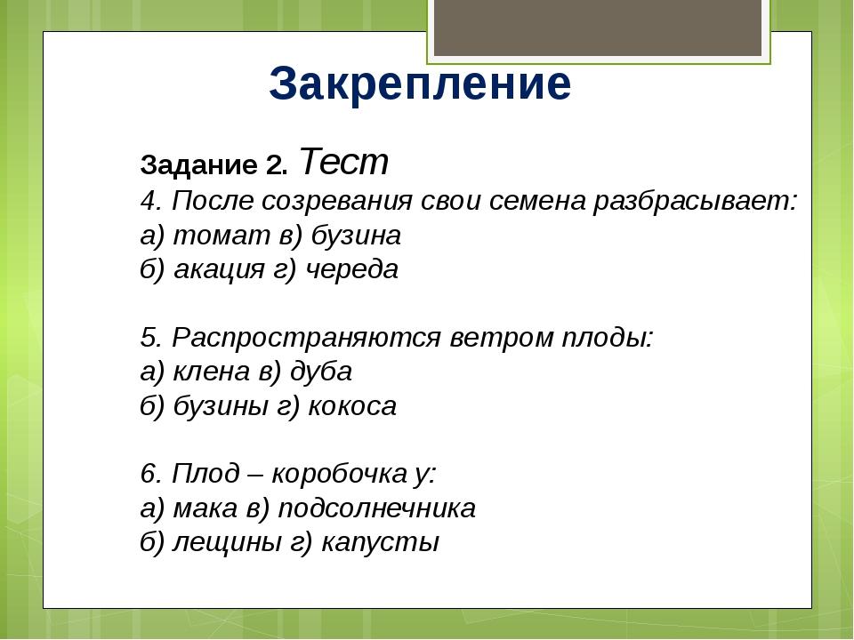 Закрепление Задание 3. Что лишнее? А) ягода; Б) костянка; В) семянка; Г) пыль...