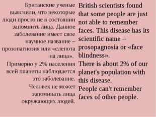 Британские ученые выяснили, что некоторые люди просто не в состоянии запомни