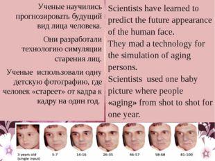 Ученые научились прогнозировать будущий вид лица человека. Они разработали те