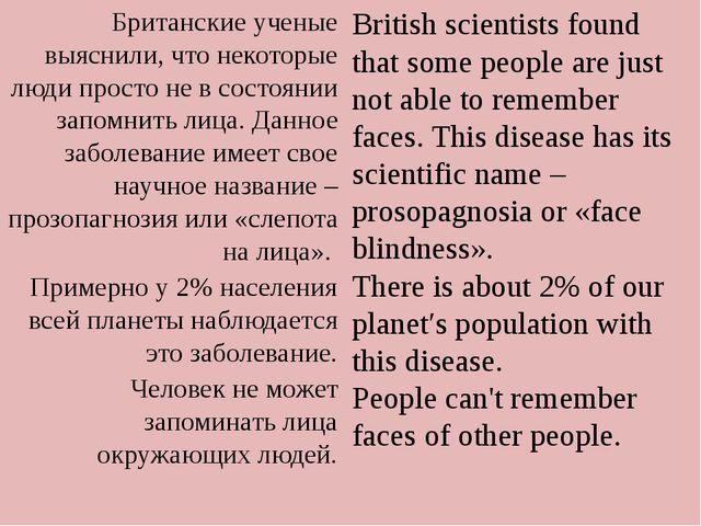 Британские ученые выяснили, что некоторые люди просто не в состоянии запомни...