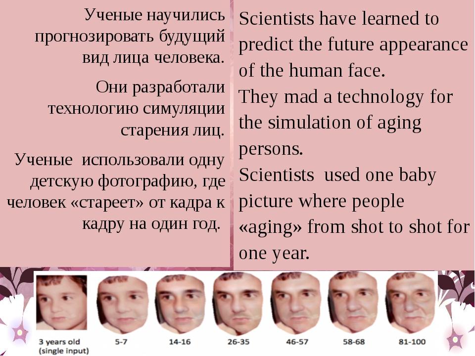 Ученые научились прогнозировать будущий вид лица человека. Они разработали те...