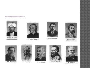 В 1922г. издал учебник «Анатомия и физиология человека» на казахском языке.