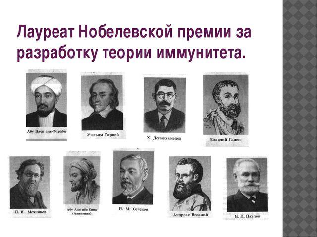 Лауреат Нобелевской премии за разработку теории иммунитета.