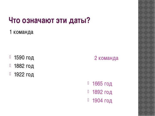 Что означают эти даты? 1 команда 1590 год 1882 год 1922 год 2 команда 1665 го...