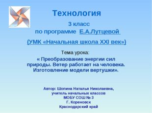 Технология 3 класс по программе Е.А.Лутцевой (УМК «Начальная школа ХХI век»)