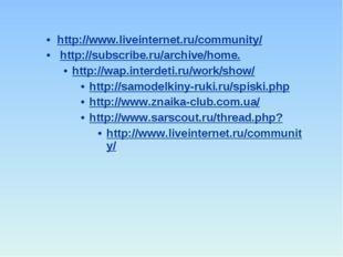 http://www.liveinternet.ru/community/ http://subscribe.ru/archive/home. http: