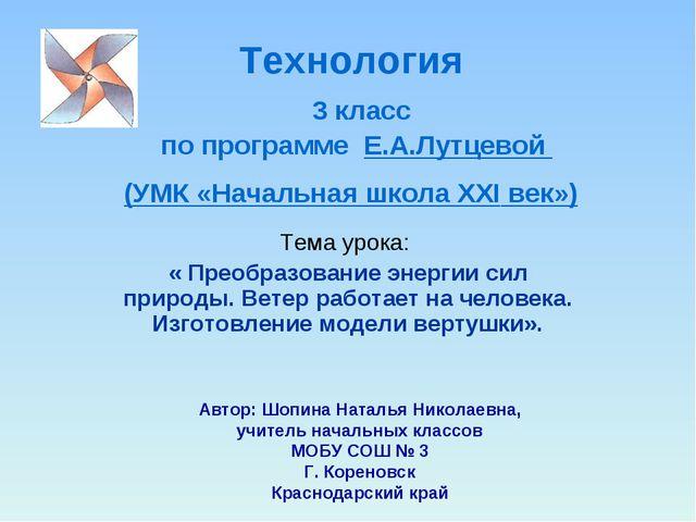 Технология 3 класс по программе Е.А.Лутцевой (УМК «Начальная школа ХХI век»)...