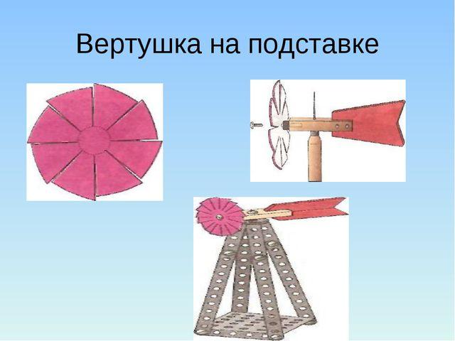 Вертушка на подставке
