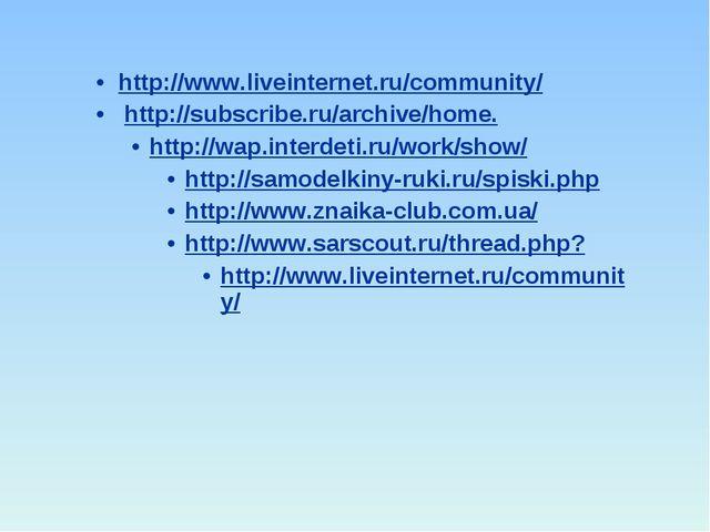 http://www.liveinternet.ru/community/ http://subscribe.ru/archive/home. http:...