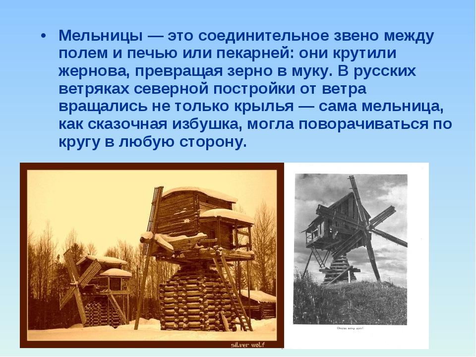 Мельницы — это соединительное звено между полем и печью или пекарней: они кру...