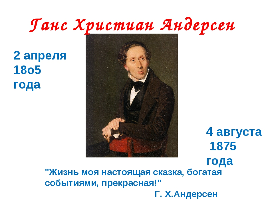 "Ганс Христиан Андерсен 2 апреля 18о5 года 4 августа 1875 года ""Жизнь моя наст..."