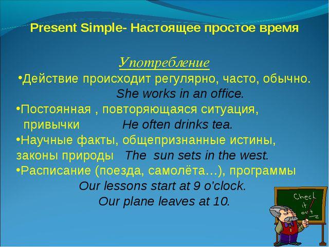 Present Simple- Настоящее простое время Употребление Действие происходит рег...