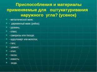 Приспособления и материалы применяемые для оштукатуривания наружного угла? (