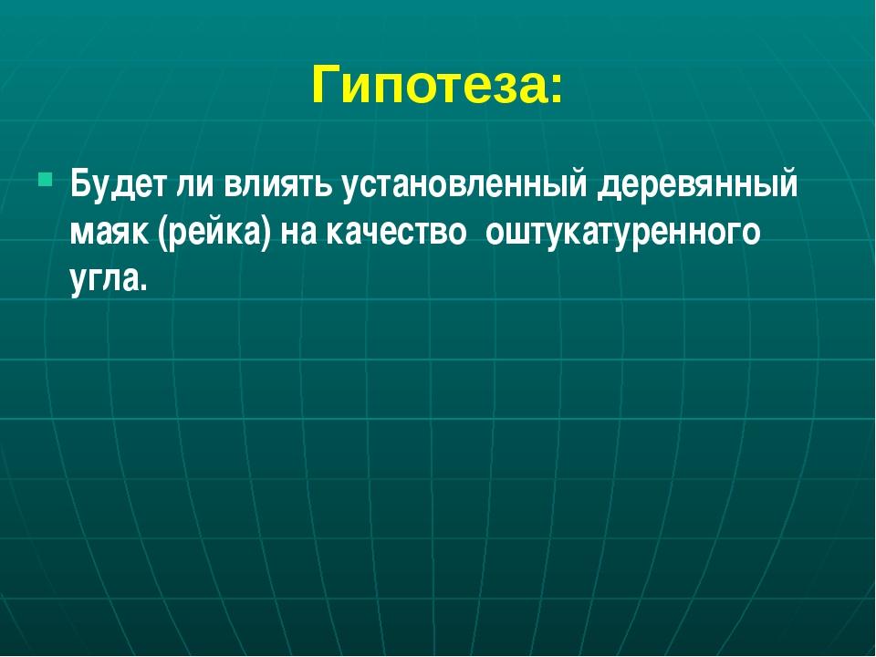 Гипотеза: Будет ли влиять установленный деревянный маяк (рейка) на качество о...