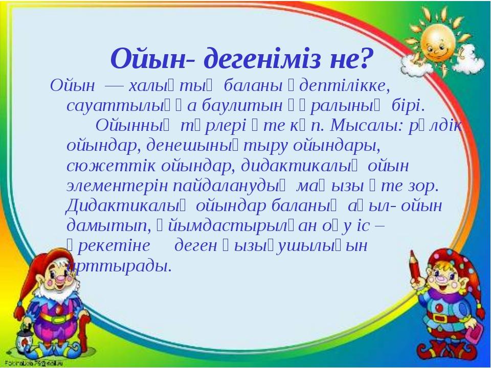 Ойын- дегеніміз не? Ойын ― халықтың баланы әдептілікке, сауаттылыққа баулитын...