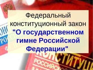 """Федеральный конституционный закон """"О государственном гимне Российской Федерац"""