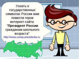 """Узнать о государственных символах России вам помогли герои интернет-сайта """"Пр"""