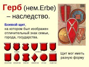 Герб (нем.Erbe) – наследство. Щит мог иметь разную форму Боевой щит, на котор