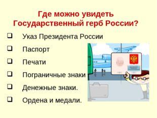 Где можно увидеть Государственный герб России? Указ Президента России Паспо