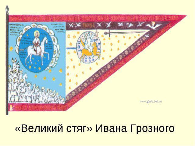«Великий стяг» Ивана Грозного