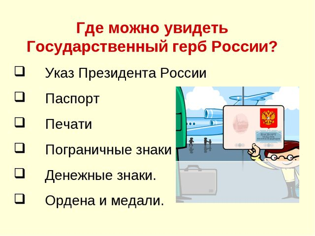 Где можно увидеть Государственный герб России? Указ Президента России Паспо...