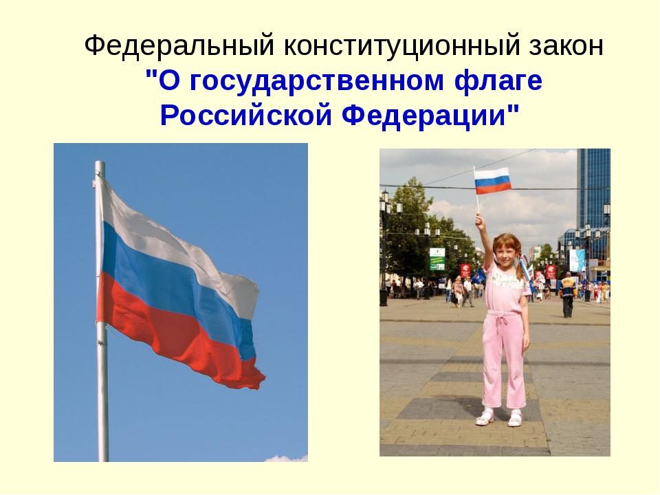 """Федеральный конституционный закон """"О государственном флаге Российской Федерац..."""