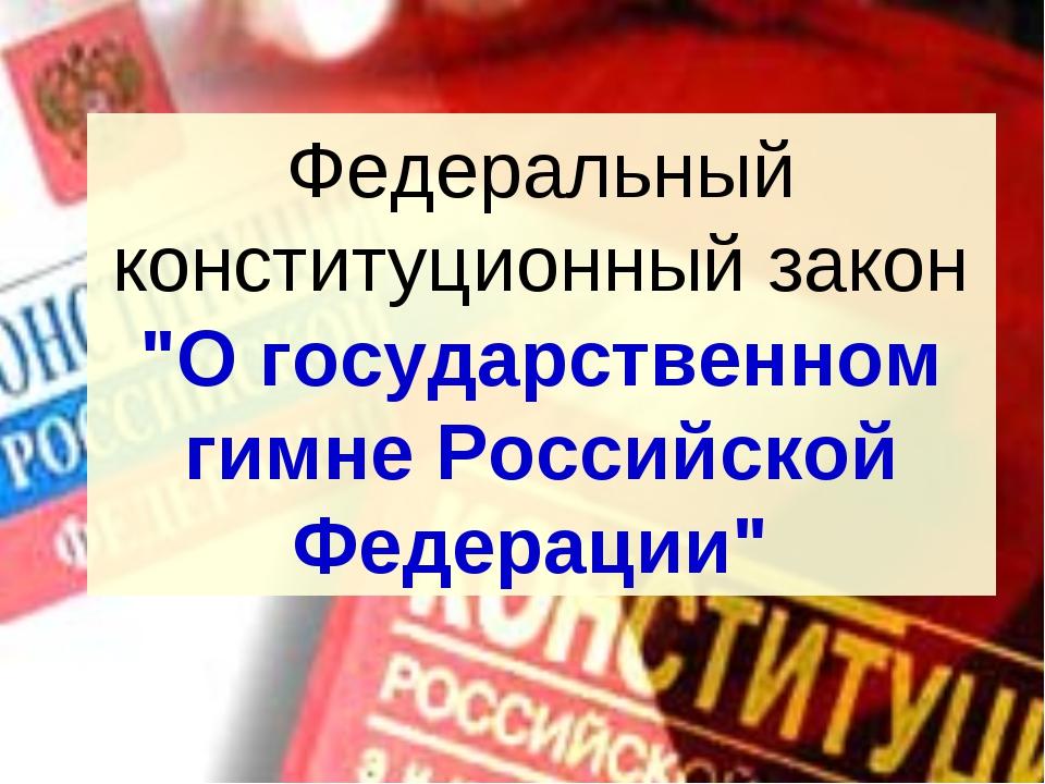 """Федеральный конституционный закон """"О государственном гимне Российской Федерац..."""