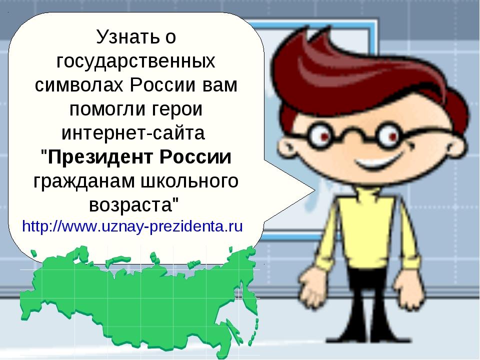 """Узнать о государственных символах России вам помогли герои интернет-сайта """"Пр..."""