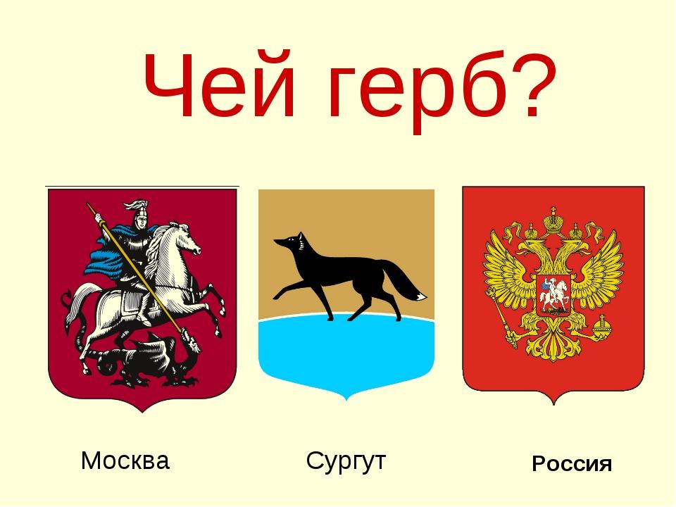 Чей герб? Москва Сургут Россия