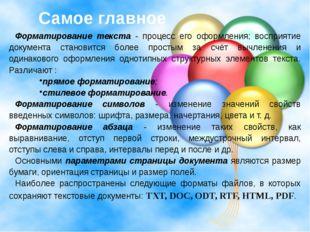 Форматирование текста - процесс его оформления; восприятие документа становит