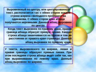 Выровненный по центру, или центрированный текст, располагается так: с обеих с