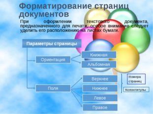 Форматирование страниц документов При оформлении текстового документа, предна
