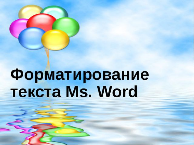 Форматирование текста Ms. Word