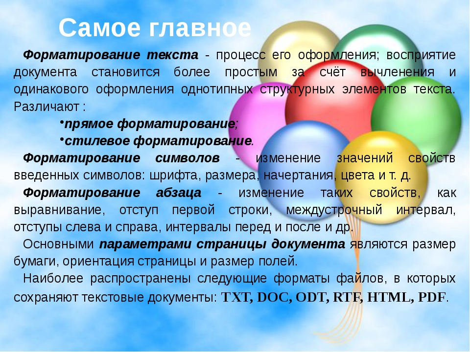 Форматирование текста - процесс его оформления; восприятие документа становит...