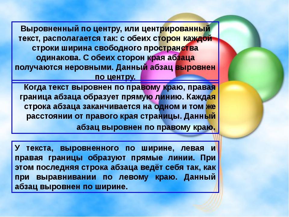 Выровненный по центру, или центрированный текст, располагается так: с обеих с...