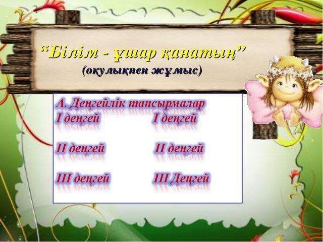 """""""Білім - ұшар қанатың"""" (оқулықпен жұмыс)"""