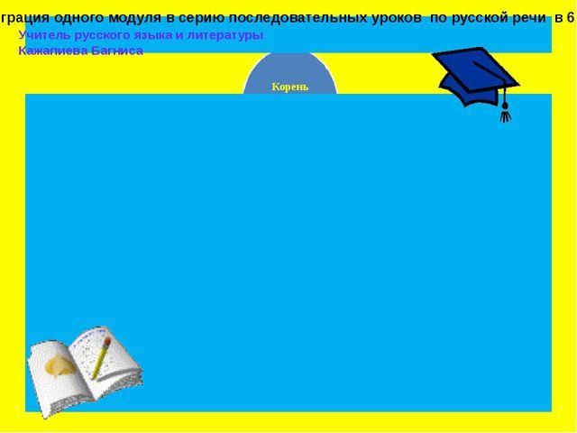 Интеграция одного модуля в серию последовательных уроков по русской речи в 6...
