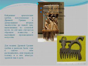 Найденные археологами гребни, изготовленные в Древней Греции и датированные