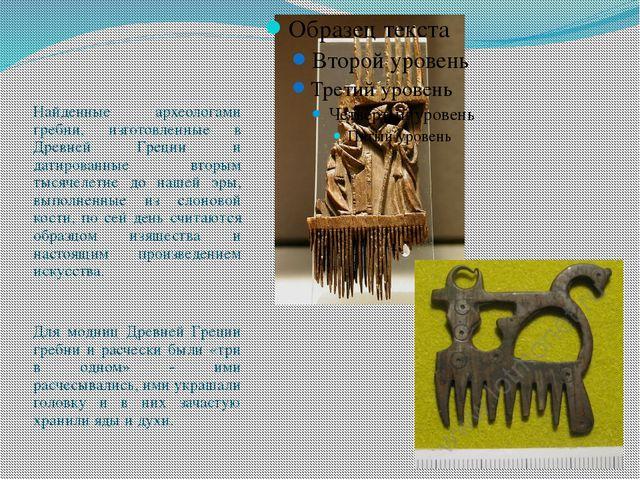Найденные археологами гребни, изготовленные в Древней Греции и датированные...