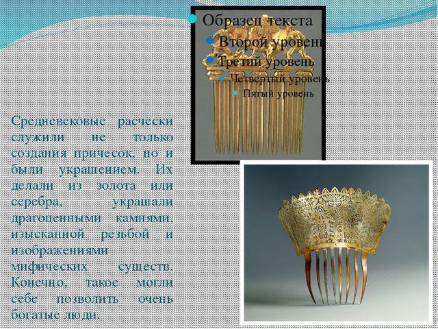 Средневековые расчески служили не только создания причесок, но и были украше...