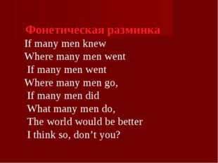 Фонетическая разминка If many men knew Where many men went If many men went W