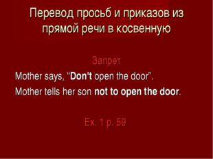 """Перевод просьб и приказов из прямой речи в косвенную Запрет Mother says, """"Don"""